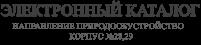 Электронный каталог Института природообустройства имени Н.И. Костякова